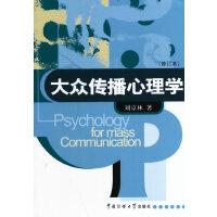 大众传播心理学(修订版)