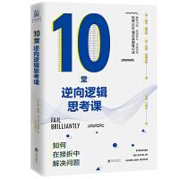 10堂逆向��思考�n:如何在挫折中解�Q���}(世界500��企�I制�傩姆�,解除�群�、制造�D�C、快速突���。�