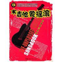 超级吉他唱将-木吉他要摇滚-经典收藏本170首【正版图书】
