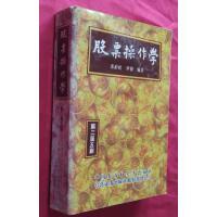 【旧书9成新正版现货】股票操作学,(第二版五刷)张龄松、罗俊, 中国大百科全书出版社,9787500054452