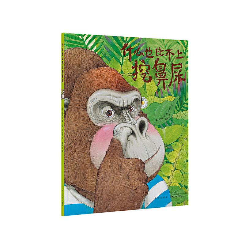 《什么也比不上挖鼻屎》行为习惯养成 读小库儿童书绘本 3-6岁 读库出品