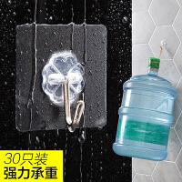 浴室强力承重壁挂粘胶挂钩30个装创意墙上门后挂衣钩厨房墙壁粘钩
