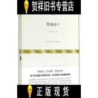 【二手正版9成新现货】维他命F /上海文艺 上海文艺出版社