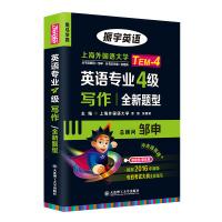 2017冲击波英语 振宇英语专四写作全新题型 英语专业四级写作特训专项训练 专4级TEM-4考试 上