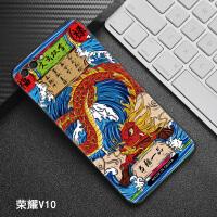 华为荣耀V20手机壳浮雕V10保护套全包防摔潮男创意中国风个性定制