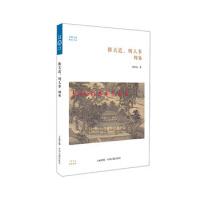 推天道、明人事 周易(华夏文库) 中州古籍出版社 正版书籍