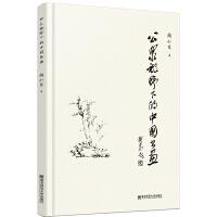 公众视野下的中国书画
