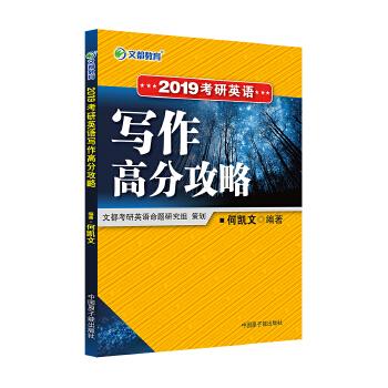 文都教育 何凯文 2019考研英语写作高分攻略英语一、英语二均适用