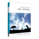 汤姆 索亚历险记 全译本 (文学文库054)
