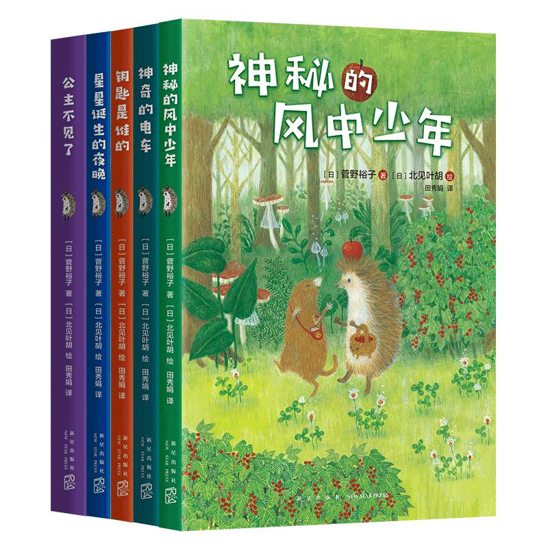 小刺猬奇遇记(全5册)这是个充满温暖和善良的童话王国,只有相信世界上有童话王国的人才能看见它。那里的居民会穿过神奇的洞,来我们这个世界,悄悄给我们送来奇妙的礼物,给我们讲奇妙的故事。日本图书馆协会选书。日本全国学校图书馆协