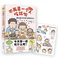 高木直子新书:不再是一个人吃饭啦(治愈美食系列暌违六年,高木直子一家的美食生活首次大公开!)