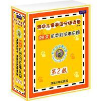 机灵狗故事乐园第2级)【正版图书】
