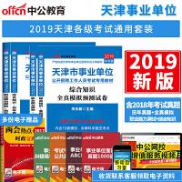 中公教育2019天津市事业单位公开招聘工作人员考试综合知识+职业能力(历年真题+全真模拟)4本套