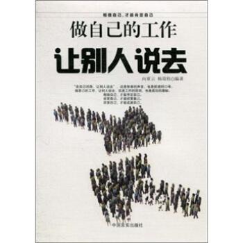 做自己的工作,让别人说去 向亚云,杨瑞枝 中国言实出版社 励志与成功 人在职场9787802503267