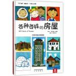 各种各样的房屋(中英文对照)(精)/乐乐趣翻翻书