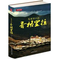 """发现梦中的香格里拉(""""十三五""""国家重点图书、音像、电子出版物出版规划项目)"""