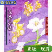 【二手旧书9成新】花香小镇 /安房直子 少年儿童出版社