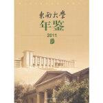 东南大学年鉴(2011) 东南大学校长办公室 9787564143541