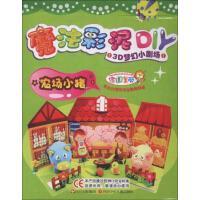 魔法彩泥DIY-3D�艋眯���-�r�鲂∝i常青 �四川少�撼霭嫔纭咎�r活�印�