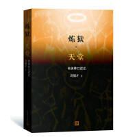 [新�A正版 �匙x�o�n]���z-天堂�T�K才人民文�W出版社9787020121861