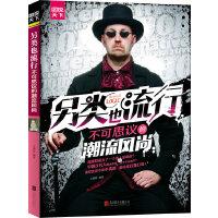 另类也流行 : 不可思议的潮流风尚 图说天下 9787550246997 北京联合出版公司