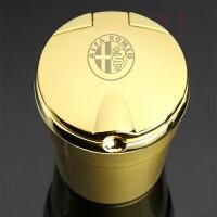 阿尔法罗密欧Giulia汽车烟灰缸金属LED夜光灯车载烟灰缸改装专用