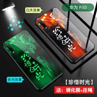 华为p30手机壳套 华为 P30保护壳 华为p30夜光钢化玻璃镜面硅胶软边全包防摔外壳保护套