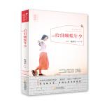 (暖青春时代独白书)恰似蝴蝶年少 陈伟军 哈尔滨出版社 9787548417019