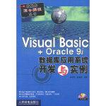 Visual Basic+Oracle 9i数据库应用系统开发与实例 李晓黎,张晓辉著 人民邮电出版社 9787115