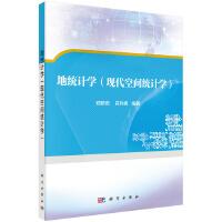 地统计学(空间统计分析)