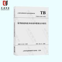 常用钢结构技术标准和管理文件索引 T/SMCA2002-2020