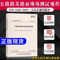 正版国标 2020年新版 JTG 3450-2019 公路路基路面现场测试规程 代替JTG E60-2008公路交通路