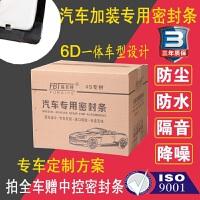广汽传祺GA3/GA3S/GA6/GS5/GS4/GS8专用汽车密封条车门隔音防尘条