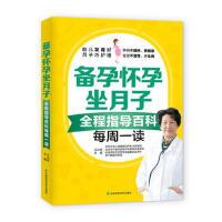备孕怀孕坐月子全程指导百科每周一读 王山米 9787557834166