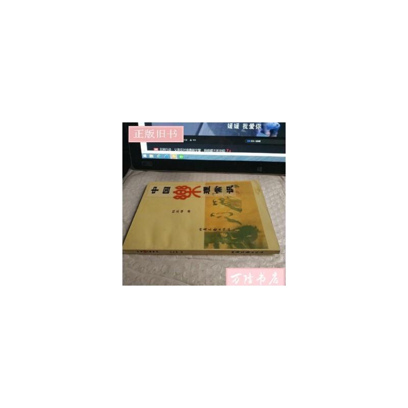 【旧书二手书85品】中国乐理常识 /杜亚雄著 北岳文艺出版社 正版旧书  放心购买