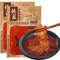 重庆德庄手工牛油火锅底料家用280g*2老火锅料麻辣烫调料四川特产