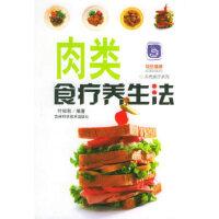 【二手旧书96成新】肉类食疗养生法――快乐健康丛书 叶知秋 9787538428070 吉林科学技术出版社
