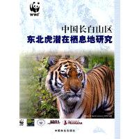 中国长白山区东北虎潜在栖息地研究