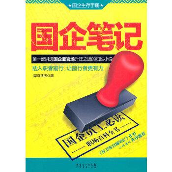 国企笔记(pdf+txt+epub+azw3+mobi电子书在线阅读下载)