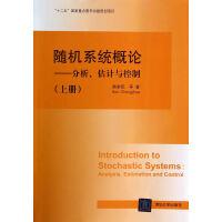 随机系统概论――分析、估计与控制(上册)