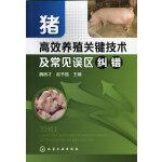 猪高效养殖关键技术及常见误区纠错