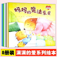 全套8册满满的爱系列 缓解幼儿分离焦虑 爸爸不见了 妈妈的魔法亲亲等绘本图画书籍 3-6岁幼儿 亲子互动睡前小故事 江