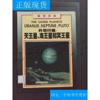 【二手旧书九成新】星球探秘.外层行星:天王星、海王星和冥王星---[ID:342509][%#225