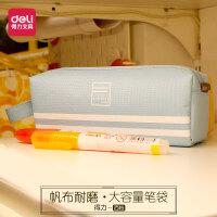 得力笔袋大容量男帆布韩版简约女生小清新可爱创意高初中小学生