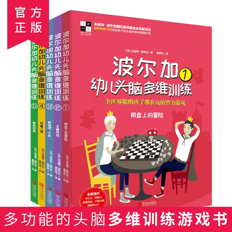 波尔加幼儿头脑多维训练全5册(棋盘上的冒险+王者风范+前进吧,小兵+怪兽来袭+胜利归来)儿童益智游戏书 思维训练左右脑开发 以国际象棋宫殿里的有趣故事为线索,教会孩子一项世界流行的智力运动,国际象棋。锻炼孩子的专注力,观察力,理解力,计算力以及逻辑思维能力。