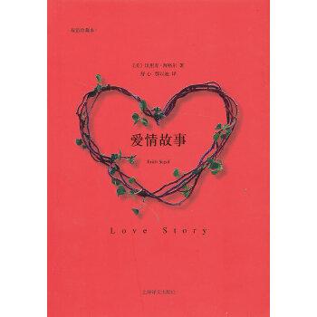 爱情故事(pdf+txt+epub+azw3+mobi电子书在线阅读下载)