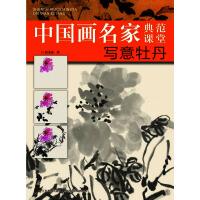 中国画名家典范课堂―写意牡丹