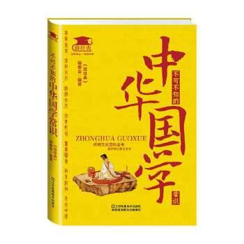 不可不知的中华国学常识