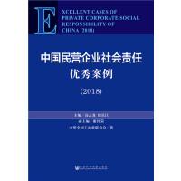 中国民营企业社会责任优秀案例(2018)