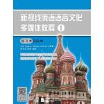 新视线俄语语言文化多媒体教程1 练习册